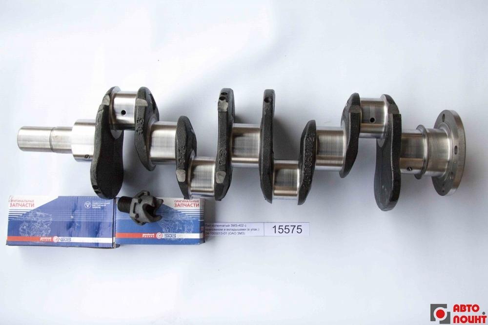 Вал коленчатый ЗМЗ-402 с храповиком и вкладышами (в упак.) 24-1005013-01 (ОАО ЗМЗ)