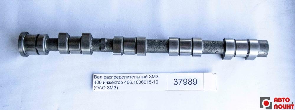 Вал распределительный ЗМЗ-406, 405, 409 инжектор 406.1006015-10 (ОАО ЗМЗ)