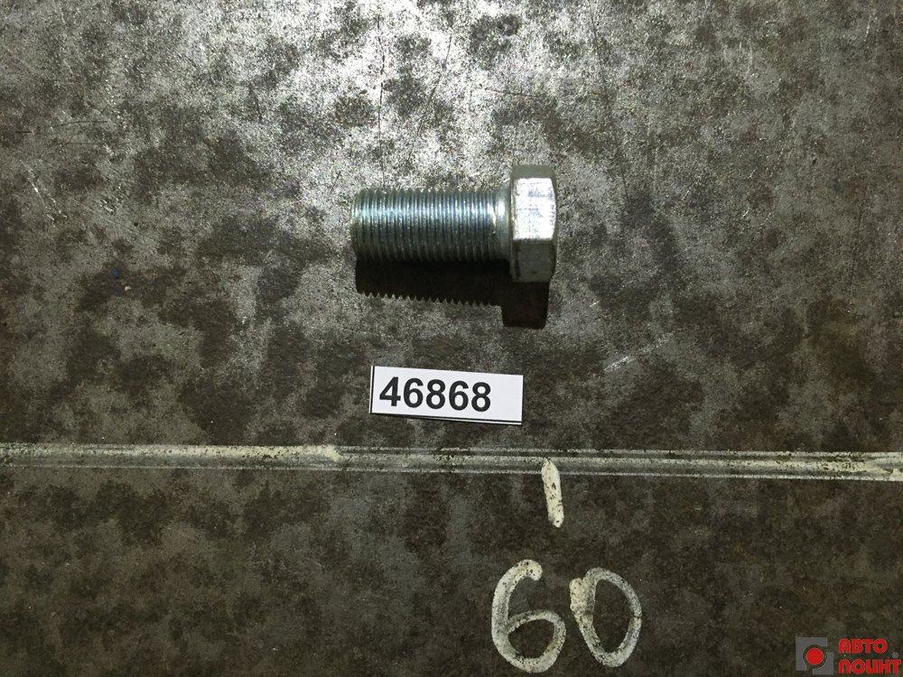 Болт бампера ЗИЛ-5301 крепление кронштейна к раме (М12х25х1,25) 201561-П29